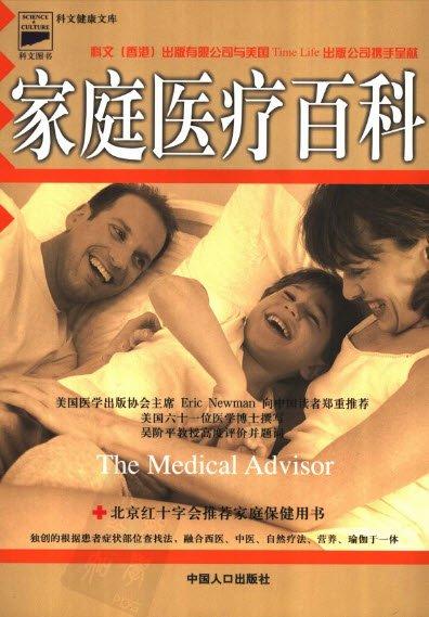 家庭医疗百科 扫描版PDF
