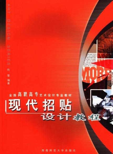 《现代招贴设计教程(全国高职高专艺术设计专业教材)》扫描版[PDF] 千叶图书下载