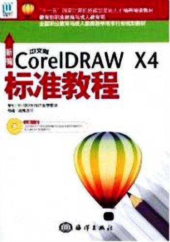 新编中文版CorelDRAW-X4标准教程 中文PDF版-千叶图书下载