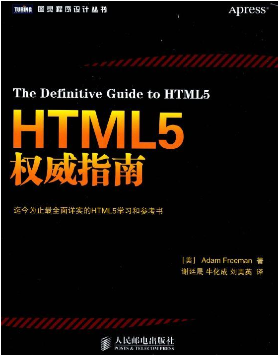 《html5权威指南》(The definitive guide to HTML5).千叶PDF扫描版