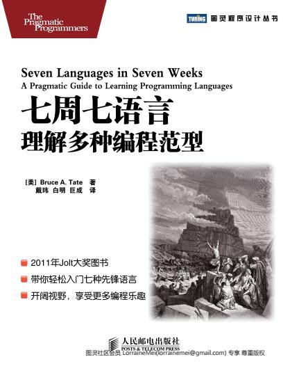 《七周七语言:理解多种编程范型 》 千叶PDF扫描版