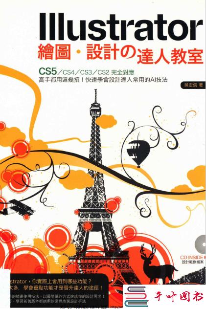 《Illustrator绘图设计的达人教室》扫描版[PDF]