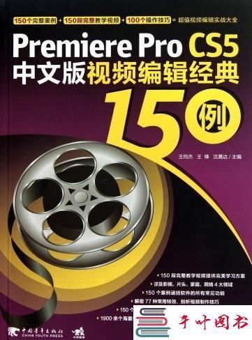 《PREMIERE PRO CS5中文版视频编辑经典150例》扫描版[PDF]