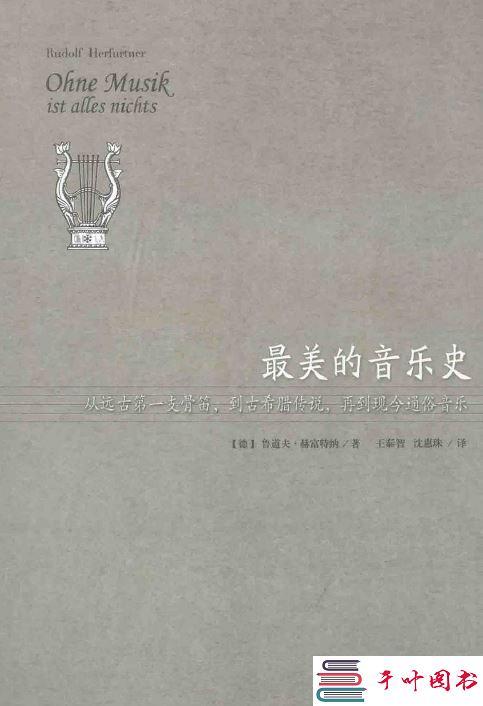 《最美的音乐史》(德)鲁道夫·赫富特纳 [PDF]扫描版