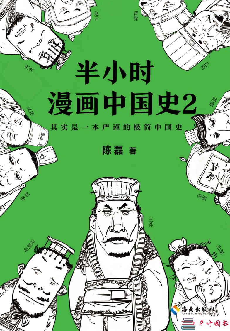 半小时漫画中国史2 PDF高清版