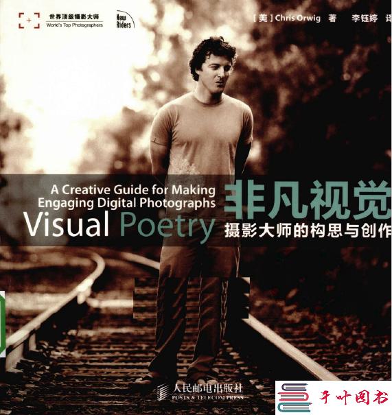 《非凡视觉摄影大师的构思与创作》扫描版[PDF]