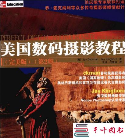 《美国数码摄影教程 完整版 第2版》电子书PDF