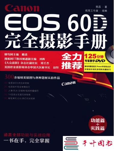 《Canon EOS 60D完全摄影手册》全彩版[PDF]
