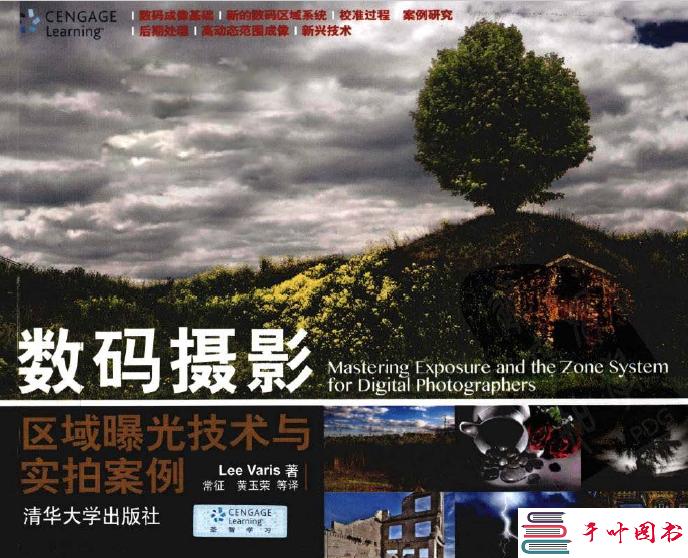 《数码摄影区域曝光技术与实拍案例》电子书PDF