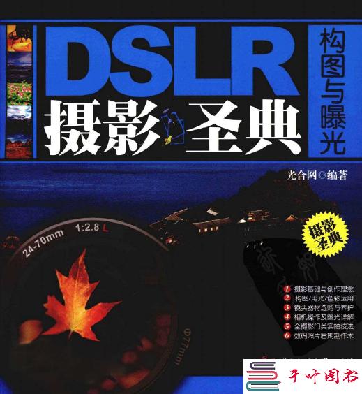 《DSLR摄影圣典 构图与曝光》彩图版[PDF]