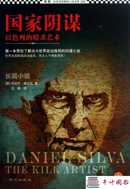 《国家阴谋:以色列的暗杀艺术》扫描版[PDF]●千叶图书