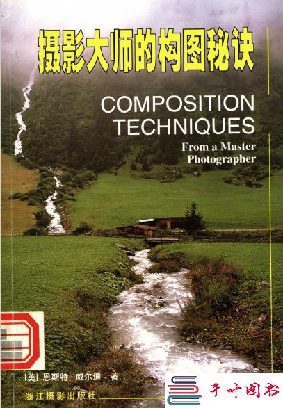 《摄影大师的构图秘诀·彩图版》电子版+扫描版[PDF]