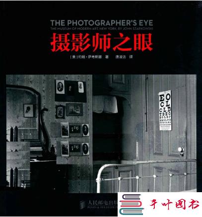 《摄影师之眼》影印版[PDF]