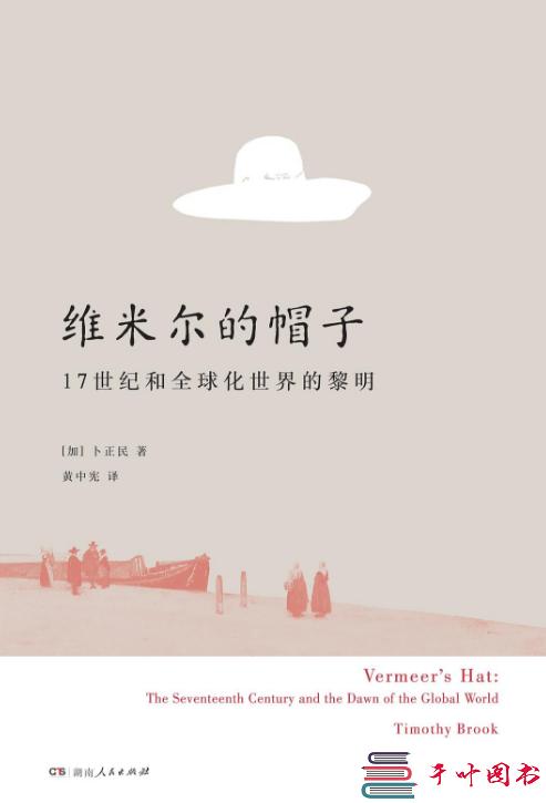 《维米尔的帽子:17世纪和全球化世界的黎明.》文字版【PDF】
