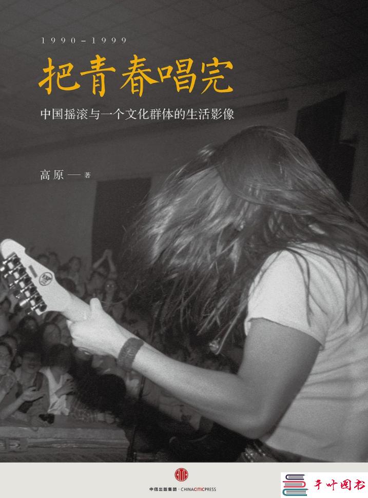 《把青春唱完1990-1999》高原扫描版[PDF]