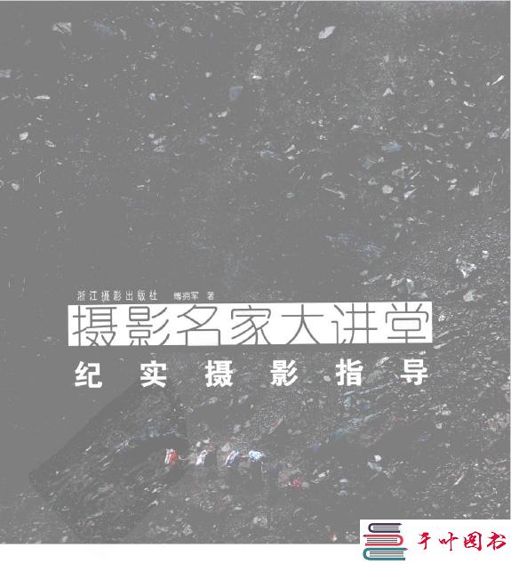 《摄影名家大讲堂:纪实摄影指导》扫描版[PDF]