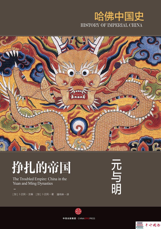 《哈佛中国史5:挣扎的帝国:元与明》扫描版[PDF]
