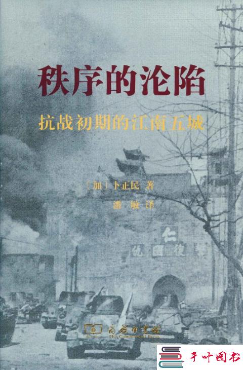 《秩序的沦陷:抗战初期的江南五城》文字版[PDF]