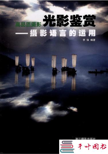 《光影鉴赏-摄影语言的运用 》扫描版[PDF]