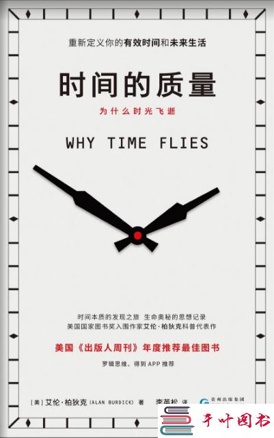 《重新定义你的有效时间和未来生活:时间的质量》作者:[美] 艾伦·柏狄克【PDF文字版】