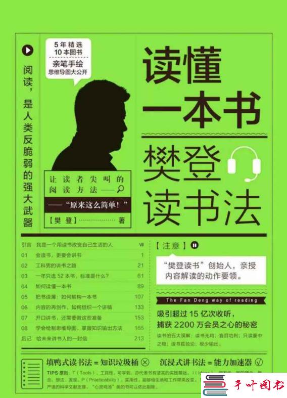 《读懂一本书:樊登读书法》@樊登【PDF文字版】