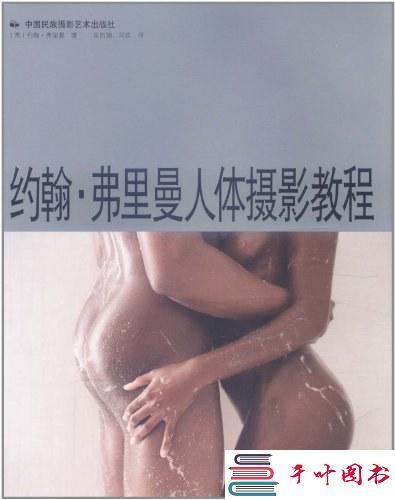 《约翰•弗里曼人体摄影教程》全彩版【PDF下载】