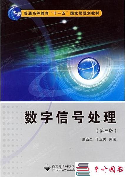《数字信号处理第三版》 高西全.丁玉美【PDF下载】