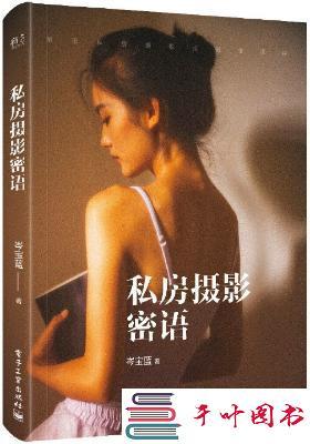 《私房摄影密语》扫描版【PDF下载】